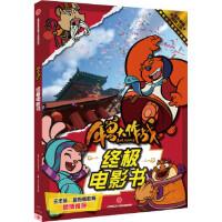 年兽大作战:电影书 坏猴子电影生产队 原著;HOMO工作室 改编 9787508657387