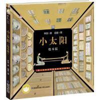 台湾儿童文学馆.林良美文书坊?小太阳(绘本版) 畅销书籍 童书