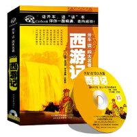 开车读四大名著:西游记(15CD)