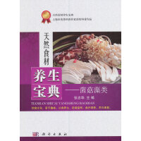 天然食材养生宝典――菌菇藻类