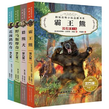 国际动物小说品藏书系(第二辑)(套装4册 猎熊犬、野马斯摩奇、花颈鸽传奇、霸王熊) 神秘精彩的动物故事 令人赞叹的生命传奇 沈石溪带你走进奇异的动物世界