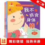 袋鼠妈妈 影响孩子一生的自我意识养成绘本第二辑