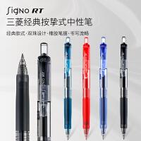 日本uniball三菱按动水笔0.5mm黑色中性笔UMN-105学生用考试简约按压式水性笔商务办公签字笔文具