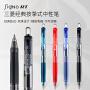 三菱笔三菱中性笔日本uniball三菱按动水笔0.5mm黑色中性笔UMN-105学生用考试简约按压式水性笔商务办公签字笔文具