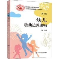 幼儿歌曲边弹边唱 第2版 中国劳动社会保障出版社