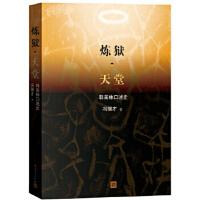 ���z 天堂 �T�K才 人民文�W出版社 9787020121861