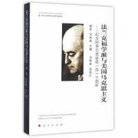 法兰克福学派与美国马克思主义(中外马克思主义学者对话丛书)