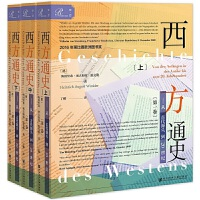 西方通史 从古代源头到20世纪(3册) 社会科学文献出版社