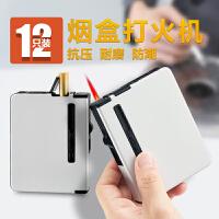 创意便携薄充气烟盒打火机自动弹烟不锈钢铝合金男士个性
