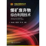 中国洁净煤技术丛书--煤矿废弃物综合利用技术