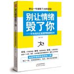 别让情绪毁了你――不失控的正能量情绪掌控术(一本教你如何管理情绪,确保在任何场合都不失控的书!)