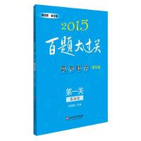 2015百题大过关 高考数学:第一关(基础题)(理科版)