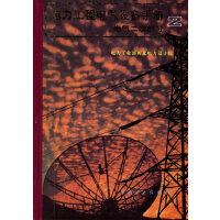 电力工程电气设备手册:电气二次部分