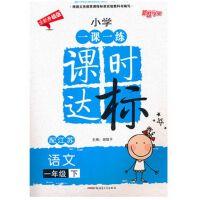 16春1年级语文(下)(江苏)小学一课一练课时达标(全新升级版)