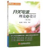 开关电源理论及设计(第2版)/周洁敏 北京航空航天大学出版社有限公司