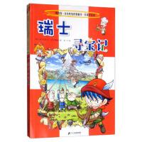 我的本历史知识漫画书・环球寻宝记:24.瑞士寻宝记 (彩图版) 9787556841219