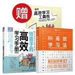 DK高效学习法+给孩子的高效学习手册(漫画版)当当套装 赠高效学习工具包和电子版工具表格