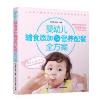 婴幼儿辅食添加与营养配餐全方案 宝宝辅食书婴儿辅食书辅食食谱 婴儿宝宝辅食添加与营养配餐宝宝食谱0-