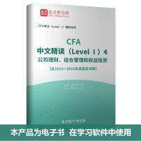 2017年CFA中文精读(Level Ⅰ)4 公司理财、组合管理和权益投资【含2013~2015年真题及详解】