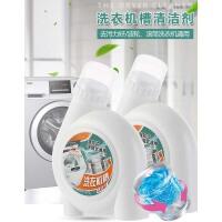 洗衣机槽清洗剂 家用瓶装滚筒波轮全自动清洁污渍清洁剂