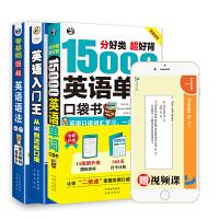零基础 英语自学入门:图解英语语法+15000英语单词+英语入门王(套装3册)