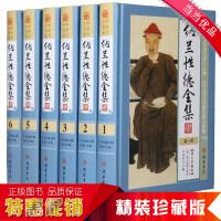 纳兰性德全集精装16开全6册 礼盒装 纳兰词正版书籍