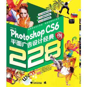 Photoshop CS6平面广告设计经典228例(2DVD)
