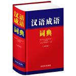 汉语成语词典(大字本)