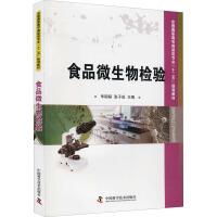 食品微生物检验 中国科学技术出版社