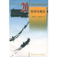 【二手旧书8成新】告别马焦拉 [俄罗斯] 瓦・拉斯普京 外国文学出版社 9787501601622