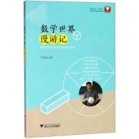 数学世界漫游记 浙江大学出版社