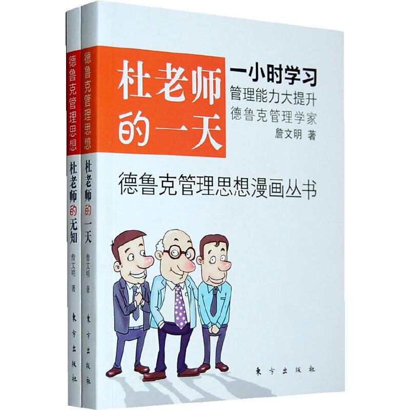 杜老师系列套装(全两册)