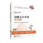 2019年度全国初级会计资格考试辅导系列丛书 初级会计实务考点精要