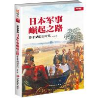日本军事崛起之路:幕末至明治时代