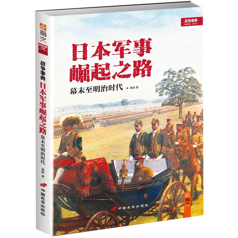 日本军事崛起之路:幕末至明治时代 指文图书出品:讲述了日本从闭关锁国到被迫打开国门,从明治维新到发动日俄战争的整个崛起、扩张过程