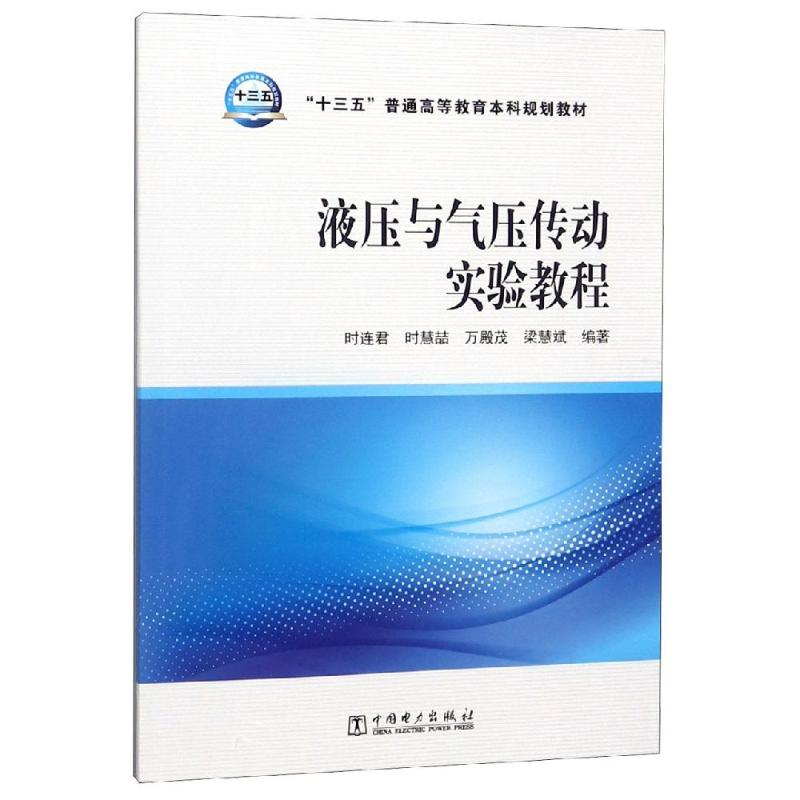 液压与气压传动实验教程/十三五普通高等教育本科规划教材 中国电力图片