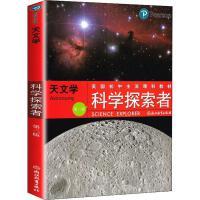 科学探索者 天文学 第3版 浙江教育出版社
