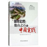 [二手旧书9成新]国家公园:他山之石与中国实践杨彦锋,杨建美,吕敏,曾安明,龙飞 9787503260674 中国旅游