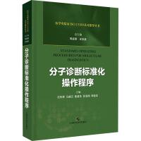 分子诊断标准化操作程序 上海科学技术出版社
