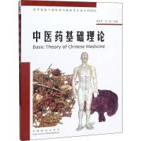 中医药基础理论 中国林业出版社