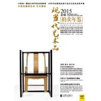 2015全球现当代艺术品拍卖年鉴(仅适用PC阅读)