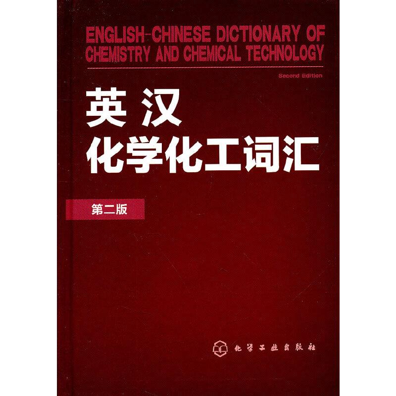 英汉化学化工词汇(二版)