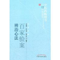 百家验案辨治心法--中医药畅销书选粹