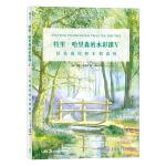 特里・哈里森的水彩课Ⅴ 轻松描绘树木和森林