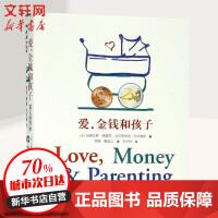 爱,金钱和孩子:育儿经济学 格致出版社