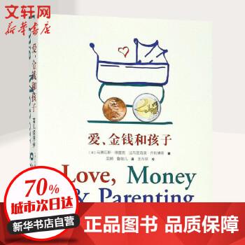 爱,金钱和孩子:育儿经济学 格致出版社 【文轩正版图书】
