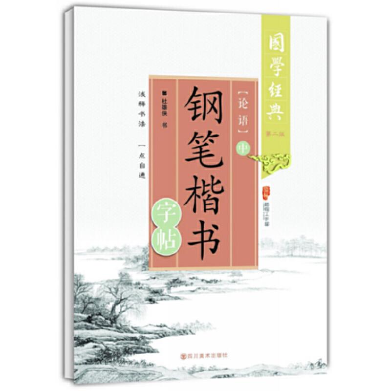 《论语》钢笔楷书字帖. 中