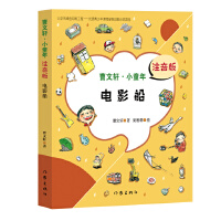 电影船 (曹文轩・小童年)注音版