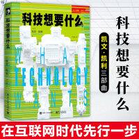科技想要什么 凯文・凯利三部曲之一失控必然 科学科普书籍读物经济科普书籍 互联网时代的精神教父社会科学 电子工业出版社