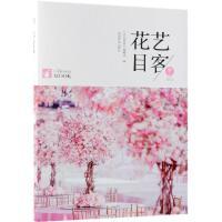 花艺目客春之盎然己亥年(总第4辑) 中国林业出版社